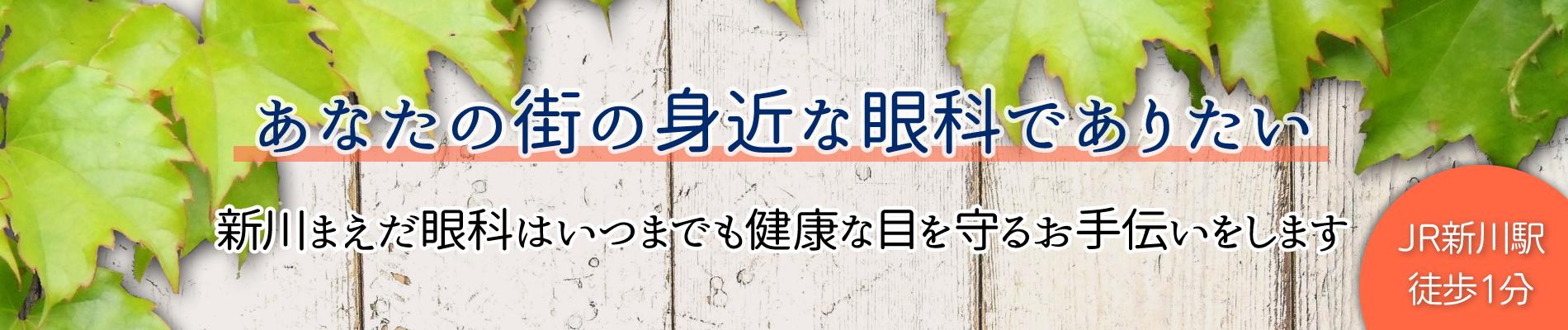 あなたの街の身近な眼科でありたい。JR新川駅 徒歩1分!